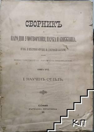 Сборникъ за народни умотворения, наука и книжнина. Книгa XVIII