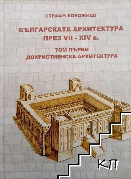 Българската архитектура през VII-XIV в. Том 1: Дохристиянска архитектура