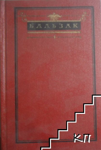 Собрание сочинений в десяти томах. Том 1-7, 9-10