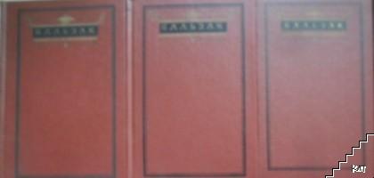 Собрание сочинений в десяти томах. Том 1-7, 9-10 (Допълнителна снимка 3)