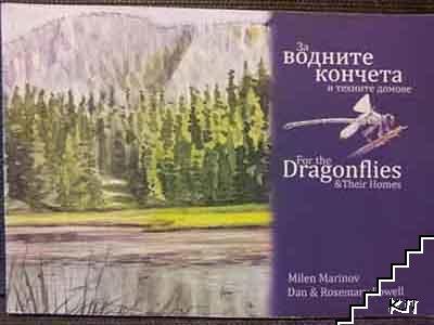 За водните кончета и техните домове / For the Dragonflies and their Homes
