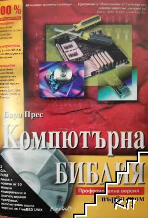 Компютърна библия. Том 1