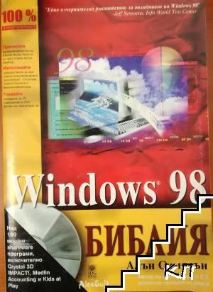 Windows 98. Библия