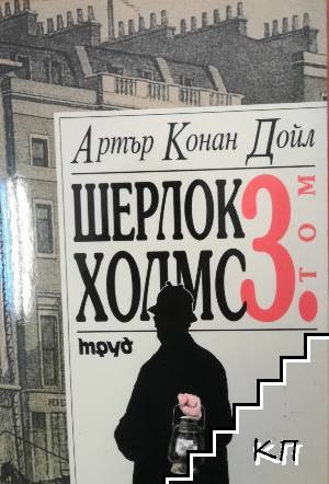 Шерлок Холмс. Том 3