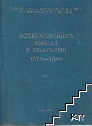 Естетическата мисъл в България 1878-1944. Том 3