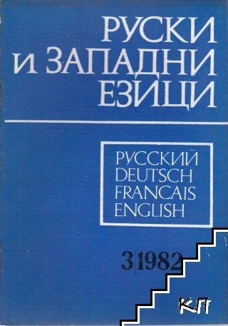 Руски и западни езици. Бр. 3 / 1982