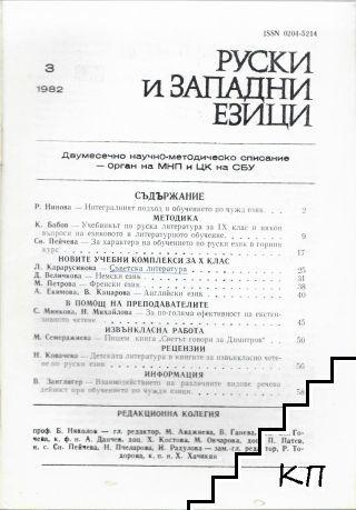 Руски и западни езици. Бр. 3 / 1982 (Допълнителна снимка 1)