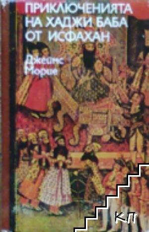 Приключенията на Хаджи Баба от Исфахан