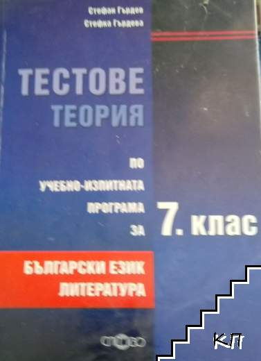 Тестове, теория по учебно-изпитната програма за 7. клас: Български език. Литература