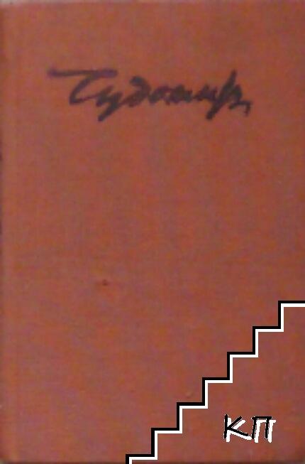 Съчинения в три тома. Том 2