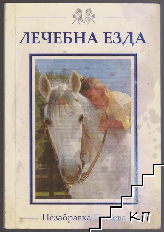 Лечебна езда