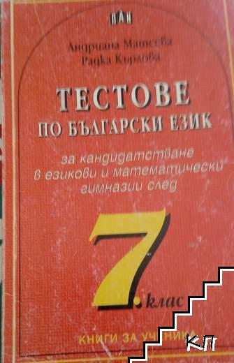 Тестове по български език за кандидатстване в езикови и математически гимназии след 7. клас