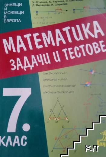 Математика. Задачи и тестове за 7. клас