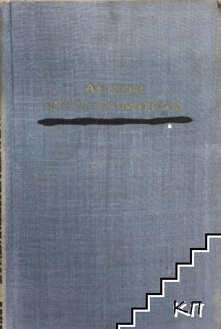 Съчинения в седем тома. Том 4