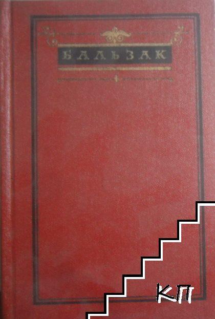 Собрание сочинений в десяти томах. Том 1: Сцины частной жизни