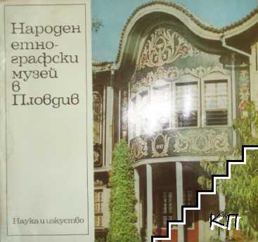 Народен етнографски музей в Пловдив