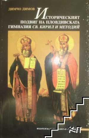 """Историческият подвиг на пловдивската гимназия """"Св. Кирил и Методий"""""""