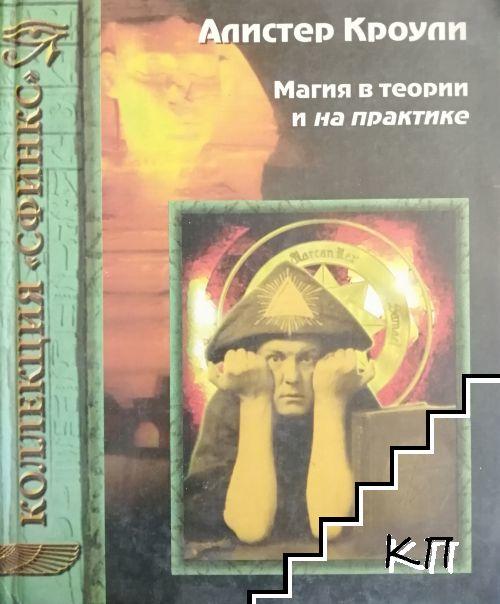 Магия в теории и на практике. Tом 1-2 (Допълнителна снимка 1)