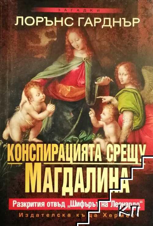 Конспирацията срещу Магдалина