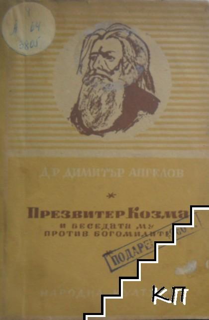 Презвитер Козма и беседата му против богомилите