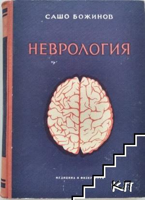 Неврология