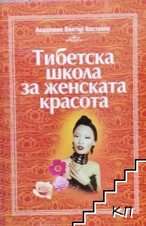 Тибетска школа за женската красота