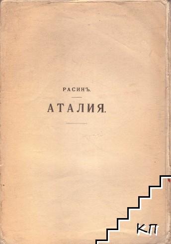 Аталия