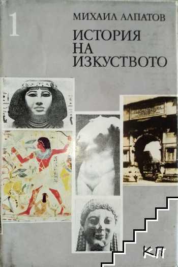 История на изкуството. Том 1: Изкуството на древността