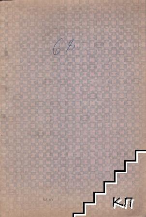Съчинения на Трайчо Китанчевъ