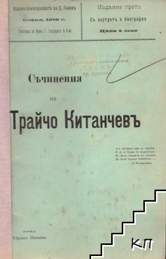 Съчинения на Трайчо Китанчевъ (Допълнителна снимка 1)