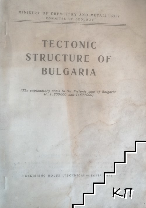 Tectonic structure of Bulgaria