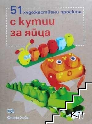 51 художествени проекта с кутии за яйца