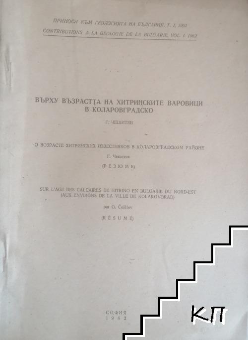 Върху възрастта на хитринските варовици в Коларовградско