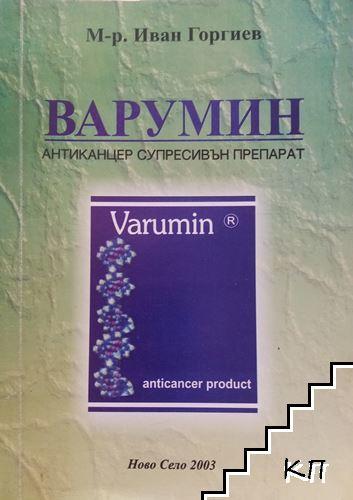 Варумин
