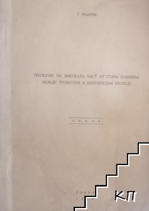 Геология на високата част от Стара планина между Троянския и Шипченския проход