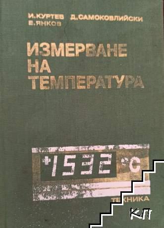 Измерване на температура