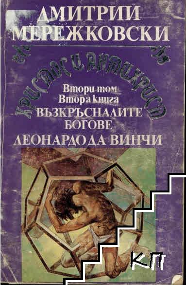 Христос и Антихрист. Том 2. Книга 2: Възкръсналите богове. Леонардо да Винчи