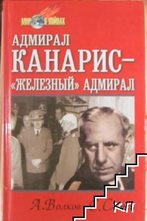 "Адмирал Канарис - ""Железный"" адмирал"