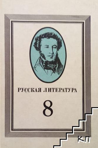 Русская литература для 8. класса