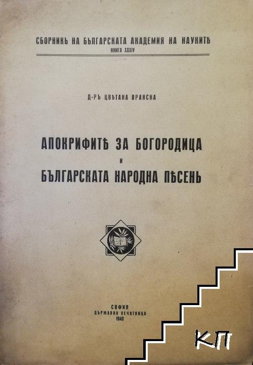Апокрифите за Богородица и българската народна песень