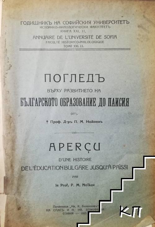 Погледъ върху развитието на българското образование до Паисия