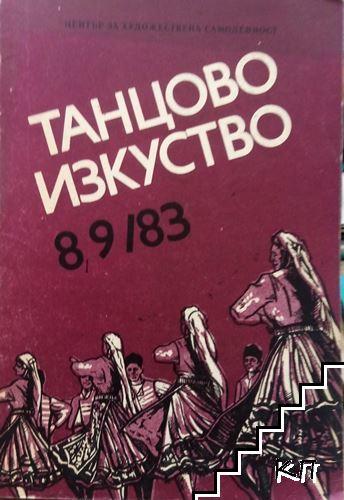 Танцово изкуство. Бр. 8-9 / 1983