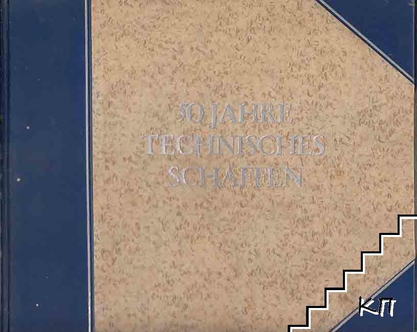 50 Jahre Technisches Schaffen 1888-1938