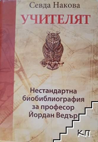 Учителят. Нестандартна биобиблиография на първия български ретор проф. Йордан Ведър
