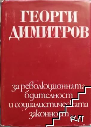 Георги Димитров за революционната бдителност и социалистическата законност