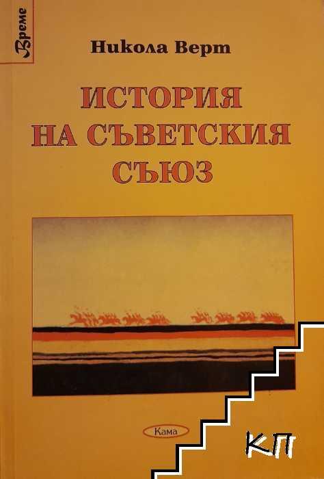 История на Съветския съюз