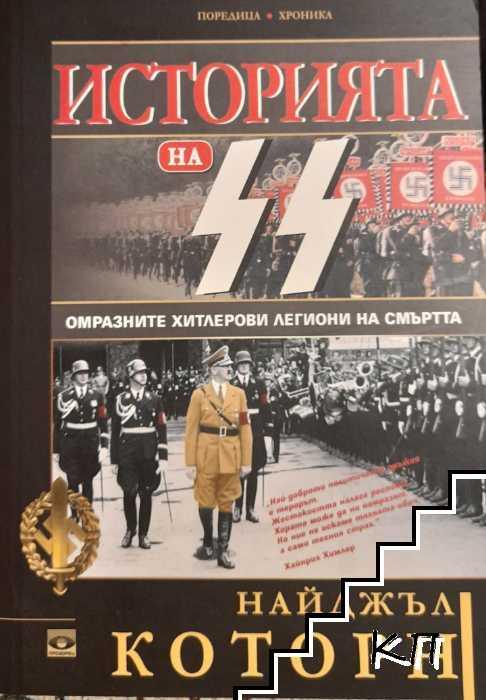 Историята на SS - омразните хитлерови легиони на смъртта