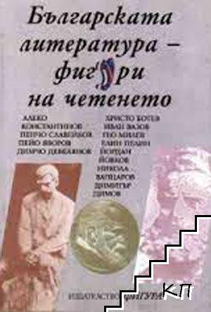 Българската литература - фигури на четенето