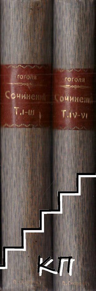 Сочиненiя Н. В. Гоголя. Томъ 1-5 / Полное собранiе сочиненiй Ант. П. Чехова. Том 13