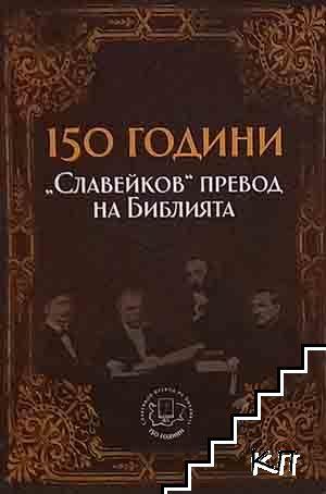 """150 години """"Славейков"""" превод на Библията"""